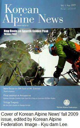 Korean Alpine News